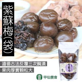 【甲仙農會】紫蘇梅-250g-袋(1袋組)