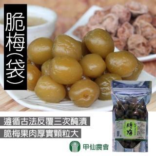 【甲仙農會】脆梅-250g-袋(1袋組)