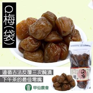 【甲仙農會】Q梅-250g-袋(1袋組)