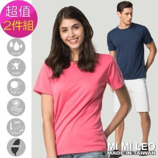 【MI MI LEO】台灣製吸排素色百搭T恤-超值四件組(專區 白色 黑色 寶藍 蘋果綠)