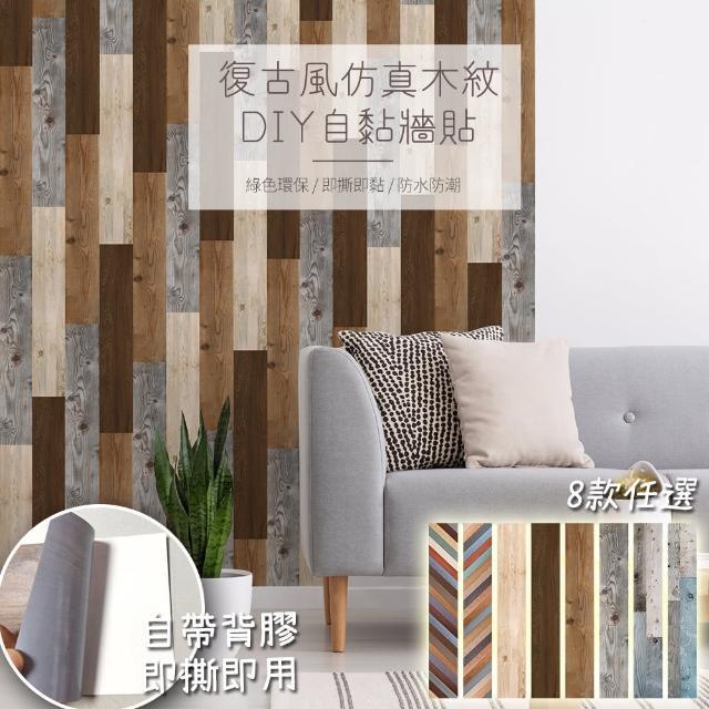 【交換禮物/半島良品】復古風仿真木紋DIY自黏牆貼-8色任選(壁貼