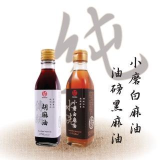 【真老麻油】純小磨白麻油200ml x 1 + 純油磅黑麻油200ml x 1(純香麻油+黑麻油)
