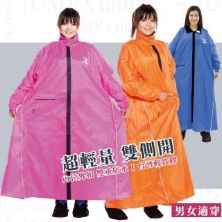 【JUMP 將門】升級版 超輕量雙側開加寬 加大 連身一件式風雨衣(限定販售)