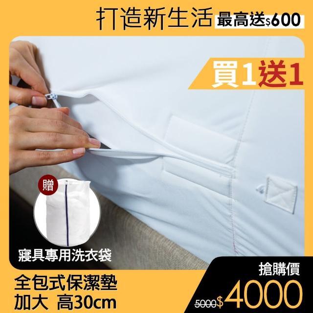 【美國寢之堡】全包式透氣保潔墊/全密封床墊套(加大6x6.2