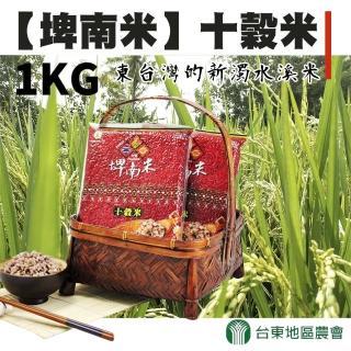 【台東地區農會】埤南米-十穀米-1kg-包(1包組)