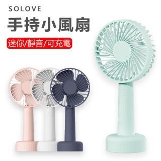 【SOLOVE素樂】USB手持風扇 桌面大風力超靜音 迷你小風扇(贈掛繩 行動磁吸式迷你電風扇 附底座)