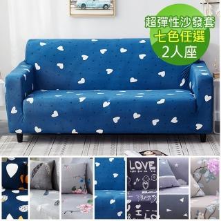 【生活傢飾】柔舒超彈性沙發套2人座-7色任選(贈同款抱枕套)
