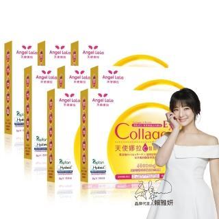 【Angel LaLa 天使娜拉】EX C皙榖胱甘太膠原粉 日本專利蛋白聚醣 楊謹華代言(15包/盒x8盒)