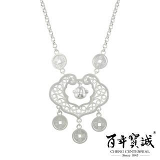 【百年寶誠】帝錢十二生肖足銀花絲寶寶鎖(戌狗)