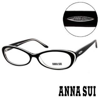 【ANNA SUI 安娜蘇】時尚基本款造型光學眼鏡-黑(AS09001)