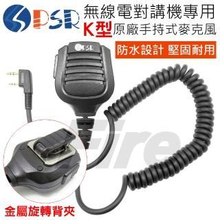 【PSR】無線電對講機專用 K型 原廠 手持式麥克風 防水型(防水設計 托咪 堅固耐用)