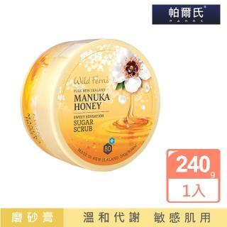 【PARRS】麥蘆卡蜂蜜SPA身體磨砂膏240g(紐西蘭原裝進口)