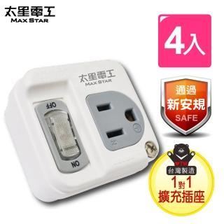 【太星電工】3P一開一插分接式插座(超值4入裝)