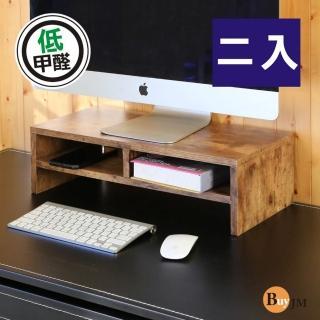 【BuyJM】低甲醛復古防潑水雙層螢幕架/桌上架(2入組)