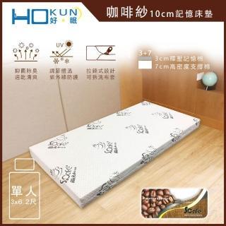 【Hokun】咖啡紗淨味10公分記憶床墊(單人3x6.2尺)