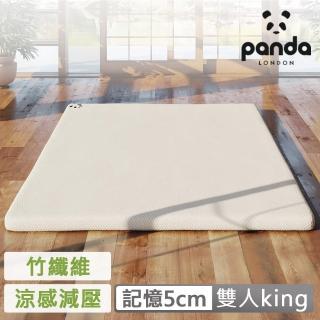 【英國Panda】甜夢涼感記憶床墊5cm-雙人King(竹纖維布套 涼感透氣不悶熱)