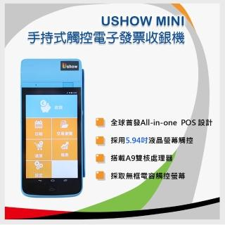 【Ushow Mini】手持式觸控電子發票收銀機 All-in-one POS設計