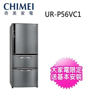【CHIMEI 奇美】560L 4級變頻3門電冰箱(UR-P56VC1)