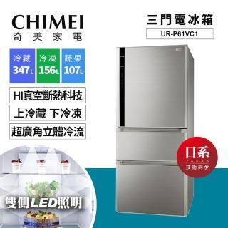 【CHIMEI 奇美】610L 1級變頻3門電冰箱(UR-P61VC1)