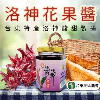 【台東地區農會】台東紅寶石-洛神花果醬-230g-罐(1罐組)