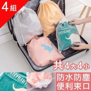 【QHL 酷奇】雙層卡通防水束口收納袋-4組(旅行收納袋 鞋袋)
