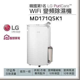 【LG 樂金】一級能效◆PuriCare17公升變頻除濕機◆WiFi遠控◆晶鑽銀(MD171QSK1)