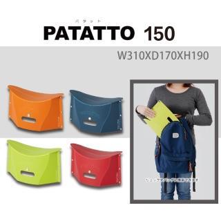 【PATATTO】日本 PATATTO MINI 150  日本摺疊椅 日本椅 椅子 露營椅 紙片椅 日本正版商品(紅/綠/橘/藍)