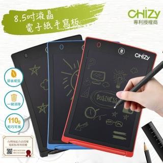 【CHIZY】8.5吋液晶電子紙手寫板(保固6個月)