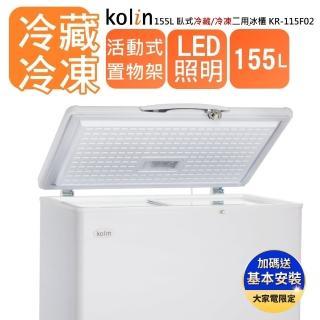 【Kolin 歌林】155L 臥式 冷藏/冷凍 二用冰櫃 KR-115F02(基本運送/ 送 折箱定位)