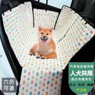 【媽媽咪呀】汽車後座寵物墊/防貓抓寵物墊