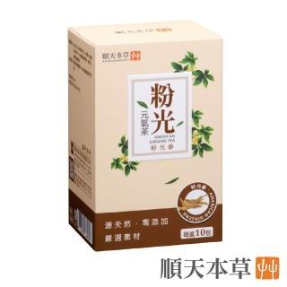 【順天本草】粉光元氣茶(10入/盒)
