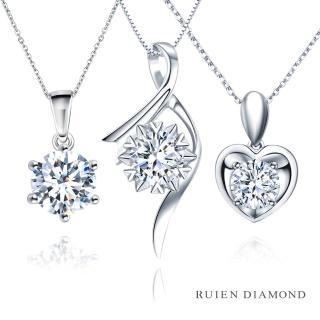 【RUIEN DIAMOND 瑞恩鑽石】GIA30分 D VVS2 3EX(18K白金 鑽石項墜 3選1款)