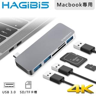 【HAGiBiS 海備思】Macbook專用Type-C高效能擴充五合一PD快充轉接器
