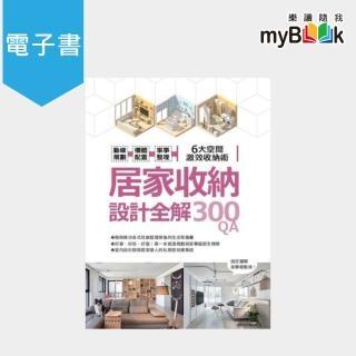 【myBook】居家收納設計全解300QA:動線規劃 x櫃體配置x家事整理  6大空間激效收納(電子書)