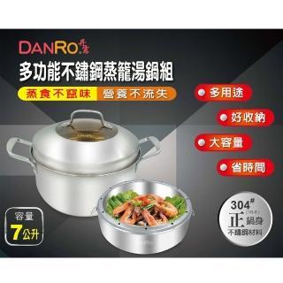 【丹露】多功能304不鏽鋼蒸籠湯鍋組7公升 S304-275-3P