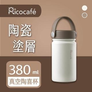 【RICO 瑞可】陶瓷塗層廣口保溫杯-380ml(JPC-380)