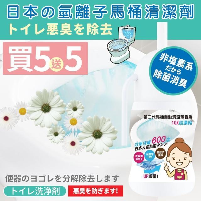【一丁目電販】日本吸虹式氫離子定量馬桶清潔劑(買五送五!獨家下殺組)/