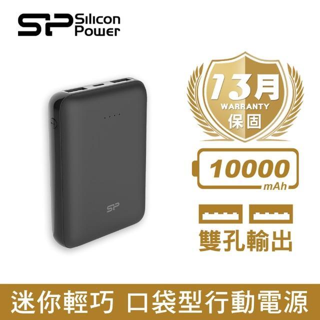 【SP 廣穎】C100 10000mAh 口袋型行動電源(黑/白)