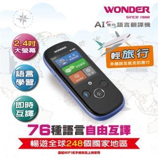 【WONDER 旺德】輕旅行語言翻譯機(WM-T988W)