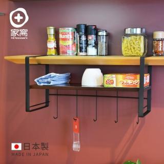 【+O家窩】日本製Layer免鑽櫥櫃下金屬吊掛層架-45cm(活動式/免釘/無痕/多功能/日製/進口)