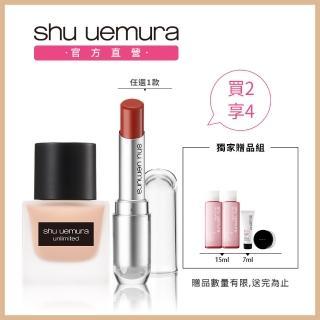 【Shu uemura 植村秀】無極限唇膏組(粉底液+唇膏)