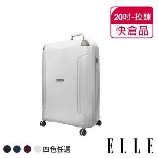 【ELLE】Time Traveler系列-20吋特級極輕防刮PP材質行李箱(多色任選 EL31232)