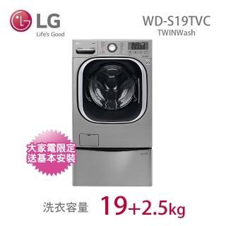 【12/1-14送2488元mo幣◆LG 樂金】19+2.5公斤◆蒸洗脫烘TWINWash雙能洗洗衣機(WD-S19TVC+WT-D250HV)