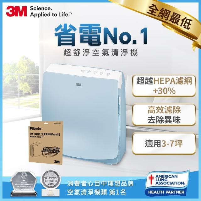 【3M】超舒淨6坪空氣清淨機 FA-M12 -舒服藍/適用3-7坪(加碼再送濾網x1)