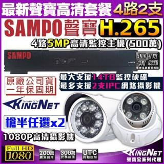【KINGNET】聲寶監控 SAMPO 4路2支 監視器套餐 H.265 1440P(手機遠端 高清夜視)