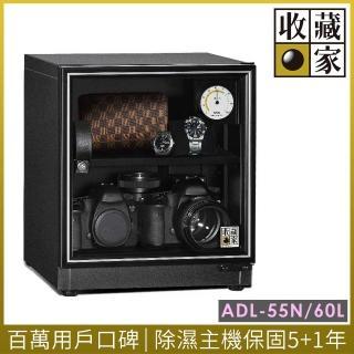 【收藏家】暢銷經典型60公升電子防潮箱 ADL-55N