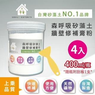 【森呼吸矽藻土】牆壁修補膏粉*4瓶入(壁癌 珪藻土 修補膏 補土 裂痕)