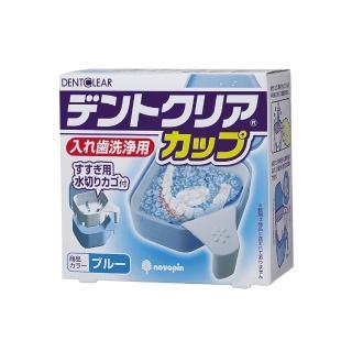 【日本-小久保】假牙清洗專用杯(藍色)/