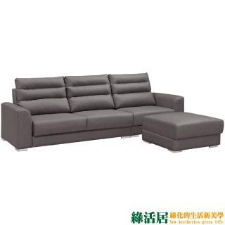 【綠活居】耶魯  時尚耐磨貓抓皮革L型沙發組合(三人座+椅凳)