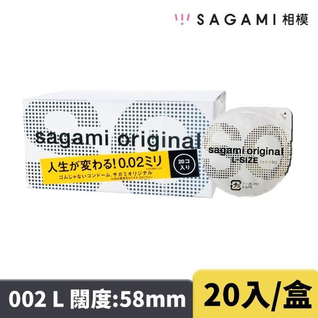 【sagami 相模】元祖002 L 極致薄衛生套(20入/盒)